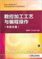 数控加工工艺与编程操作(车床分册)
