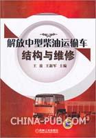 解放中型柴油运输车结构与维修