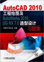 AutoCAD 2010工程绘图及SolidWorks 2010、UG NX 7.0造型设计习题集