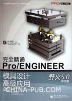 完全精通Pro/ENGINEER野火5.0中文版模具设计高级应用(含DVD光盘1张)
