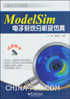 ModelSim电子系统分析及仿真