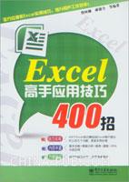 (特价书)Excel高手应用技巧400招