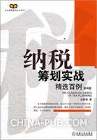 纳税筹划实战精选百例(第4版)