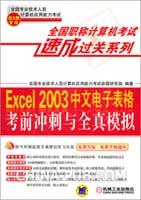 Excel 2003中文电子表格考前冲刺与全真模拟:新大纲专用