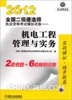 2012全国二级建造师执业资格考试模拟试卷――机电工程管理与实务