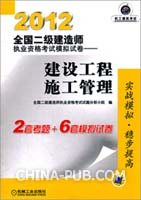 2012全国二级建造师执业资格考试模拟试卷――建设工程施工管理