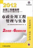 2012全国二级建造师执业资格考试模拟试卷――市政公用工程管理与实务