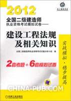 2012全国二级建造师执业资格考试模拟试卷――建设工程法规及相关知识