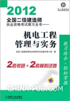 2012全国二级建造师执业资格考试教习全书――机电工程管理与实务