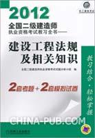 2012全国二级建造师执业资格考试教习全书――建设工程法规及相关知识