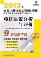 2012年全国注册咨询工程师(投资)执业资格考试临考冲刺9套题――项目决策分析与评价