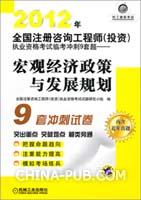 2012年全国注册咨询工程师(投资)执业资格考试临考冲刺9套题――宏观经济政策与发展规划