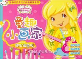 童趣小画家 草莓甜心 甜心调色板