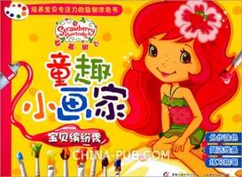 童趣小画家 草莓甜心 宝贝缤纷秀