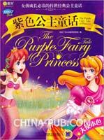 Q书架.阿拉丁Book.紫色公主童话 天使本色
