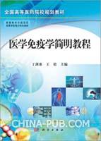 医学免疫学简明教程