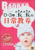 0-3岁宝宝的日常教养