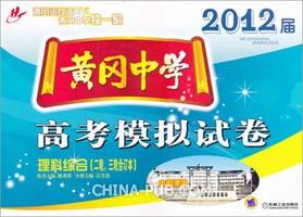 黄冈中学2012届高考模拟试卷(二轮、三轮合订本) 理科综合