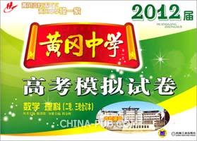 黄冈中学2012届高考模拟试卷(二轮、三轮合订本)数学 理科