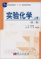 实验化学(上)(第二版)