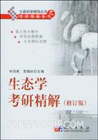 生态学考研精解(修订版)