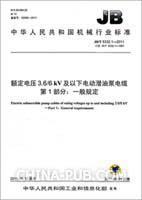 JB/T 5332.1-2011 额定电压3.6/6kV及以下电动潜油泵电缆 第1部分:一般规定