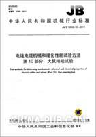 JB/T 10696.10-2011 电线电缆机械和理化性能试验方法 第10部分:大鼠啃咬试验