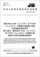 JB/T 11167.3-2011 额定电压10kV(Um12kV)至110kV(Um126kV)交联聚乙烯绝缘大长度交流海底电缆及附件第3部分