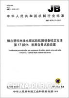 JB/T 4278.17-2011 橡皮塑料电线电缆试验仪器设备检定方法 第17部分:碳黑含量试验装置