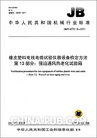JB/T 4278.13-2011 橡皮塑料电线电缆试验仪器设备检定方法 第13部分:强迫通风热老化试验箱