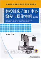 数控铣床/加工中心编程与操作实例(第2版)