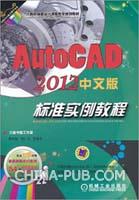 AutoCAD 2012中文版标准实例教程