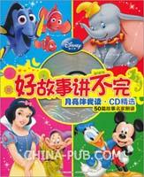 迪士尼好故事讲不完――月亮伴我读.CD精选迪士尼公司专为3-8岁儿童创作的睡前故事集