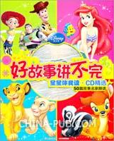 迪士尼好故事讲不完――星星伴我读.CD精选迪士尼公司专为3-8岁儿童创作的睡前故事集