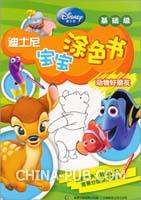 迪士尼宝宝涂色书――动物好朋友