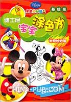 迪士尼宝宝涂色书――米奇妙妙屋
