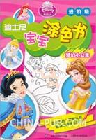 迪士尼宝宝涂色书――梦幻小公主