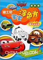迪士尼宝宝涂色书――赛车总动员