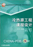 冷热源工程课程设计