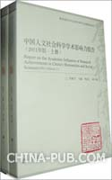 中国人文社会科学学术影响力报告(2011年版上下册)