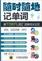 随时随地记单词新TOEFL词汇 词频优化记忆 手机 记忆手册 mp3