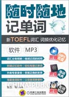 新TOEFL词汇 词频优化记忆 软件mp3