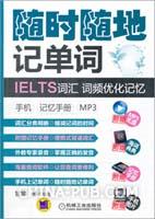 随时随地记单词IELTS词汇 词频优化记忆 手机 记忆手册 mp3