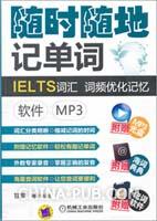 IELTS词汇 词频优化记忆 软件 mp3