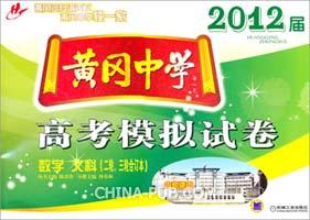 黄冈中学2012届高考模拟试卷(二轮、三轮合订本) 数学(文科)