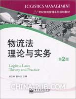 物流法理论与实务(第2版)