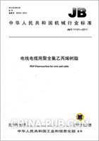 JB/T 11131-2011 电线电缆用聚全氟乙丙烯树脂