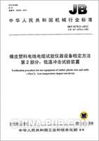 JB/T 4278.2-2011 橡皮塑料电线电缆试验仪器设备检定方法 第2部分:低温冲击试验装置