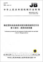 JB/T 4278.3-2011 橡皮塑料电线电缆试验仪器设备检定方法 第3部分:曲挠试验装置