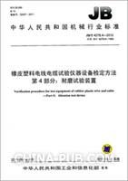JB/T 4278.4-2011 橡皮塑料电线电缆试验仪器设备检定方法 第4部分:耐磨试验装置
